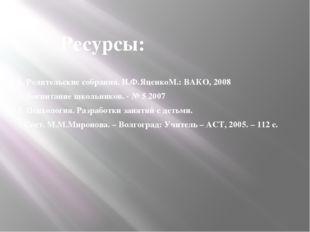 1. Родительские собрания. И.Ф.ЯценкоМ.: ВАКО, 2008 2. Воспитание школьников.