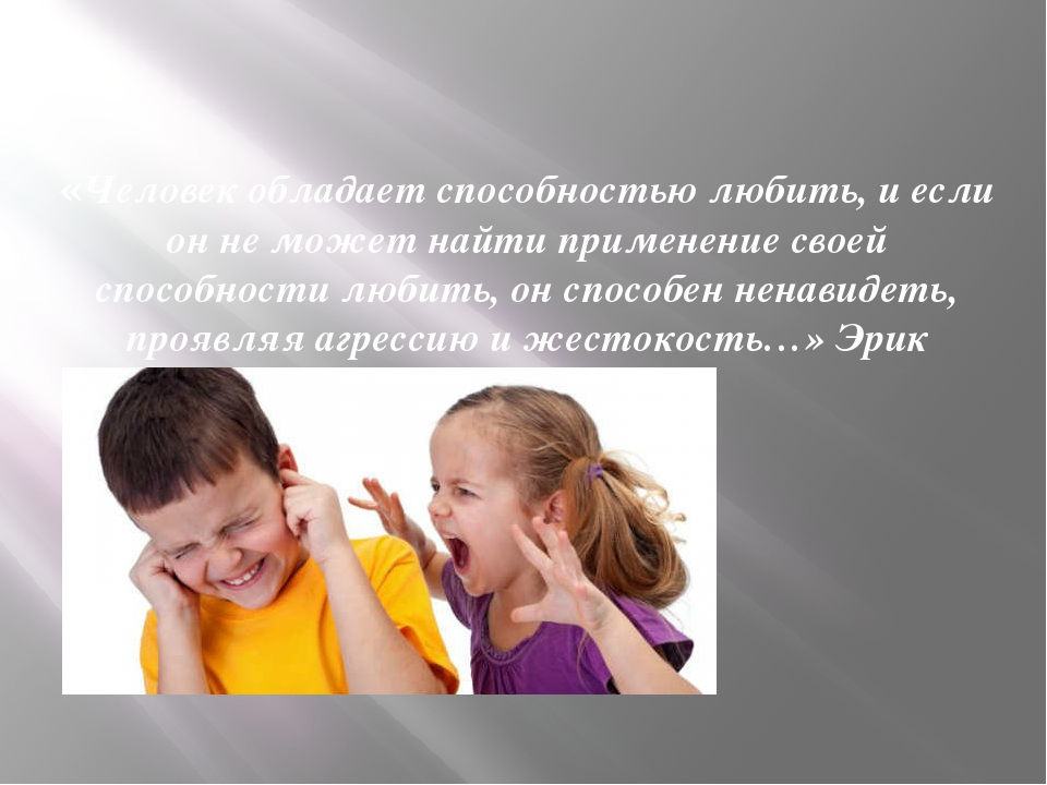 «Человек обладает способностью любить, и если он не может найти применение с...