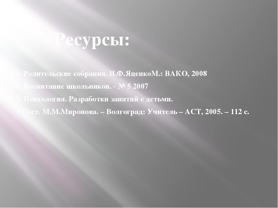 1. Родительские собрания. И.Ф.ЯценкоМ.: ВАКО, 2008 2. Воспитание школьников....