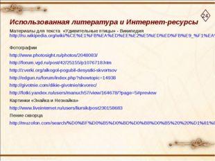 Использованная литература и Интернет-ресурсы Материалы для текста «Удивительн