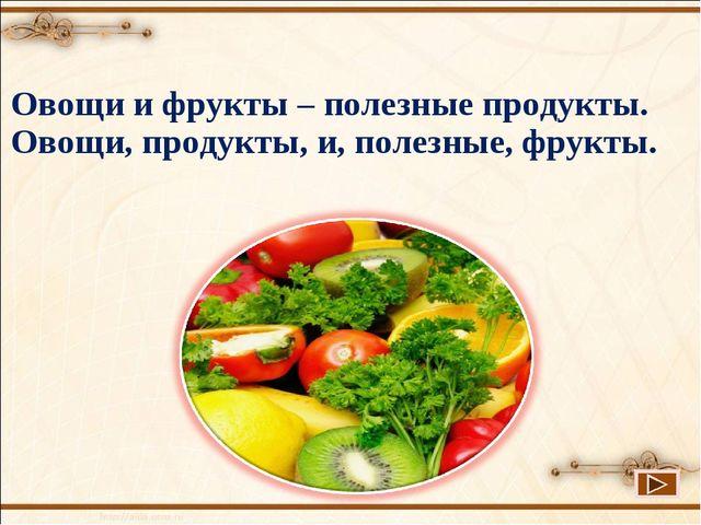 Овощи, продукты, и, полезные, фрукты. Овощи и фрукты – полезные продукты.