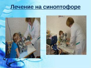 Лечение на синоптофоре