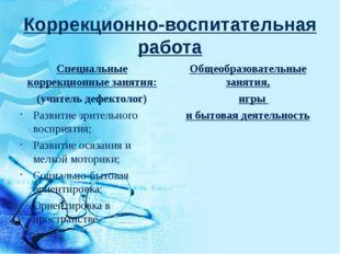 Коррекционно-воспитательная работа Специальные коррекционные занятия: (учител