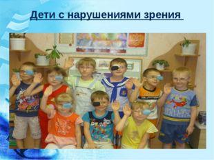 Дети с нарушениями зрения