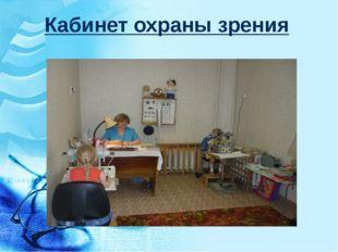 Кабинет охраны зрения