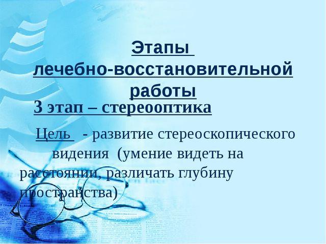 Этапы лечебно-восстановительной работы 3 этап – стереооптика Цель - развити...