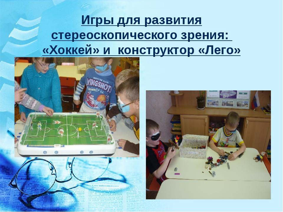 Игры для развития стереоскопического зрения: «Хоккей» и конструктор «Лего»