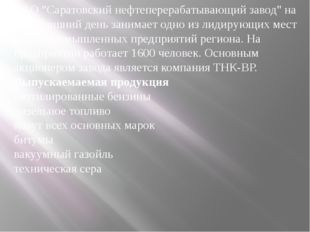 """ОАО """"Саратовский нефтеперерабатывающий завод"""" на сегодняшний день занимает о"""
