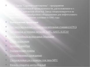 """ООО Завод """"Саратовгазавтоматика"""" - предприятие приборостроительной промышленн"""
