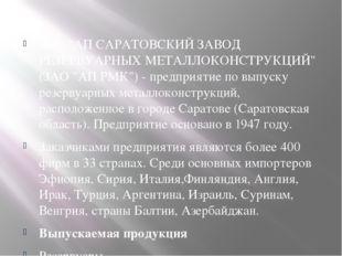 """ЗАО """"АП САРАТОВСКИЙ ЗАВОД РЕЗЕРВУАРНЫХ МЕТАЛЛОКОНСТРУКЦИЙ"""" (ЗАО """"АП РМК"""") - п"""