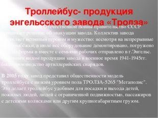 Троллейбус- продукция энгельсского завода «Тролза» Во время Великой Отечестве