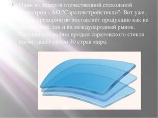 """Один из лидеров отечественной стекольной индустрии - АО """"Саратовстройстекло""""."""