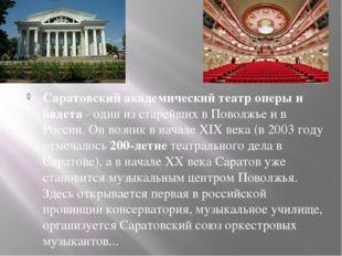 Саратовский академический театр оперы и балета- один из старейших в Поволжье