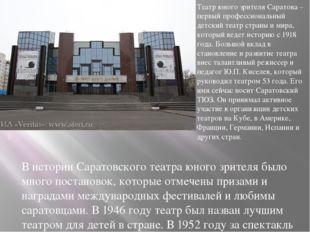 В истории Саратовского театра юного зрителя было много постановок, которые о