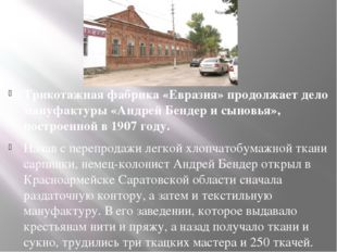 Трикотажная фабрика «Евразия» продолжает дело мануфактуры «Андрей Бендер и сы