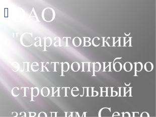 """ОАО """"Саратовский электроприборостроительный завод им. Серго Орджоникидзе"""" — а"""