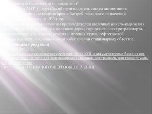 """ОАО """"Завод автономных источников тока"""" (ОАО """"Завод АИТ"""") -российский произво"""