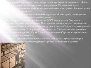 Свою историю Саратовское электроагрегатное предприятие начинает с 14 мая 1939