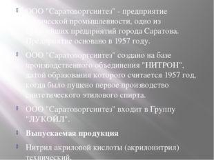 """ООО """"Саратоворгсинтез"""" - предприятие химической промышленности, одно из крупн"""