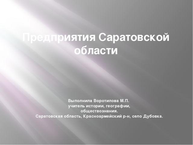 Предприятия Саратовской области Выполнила Воротилова М.П. учитель истории, ге...