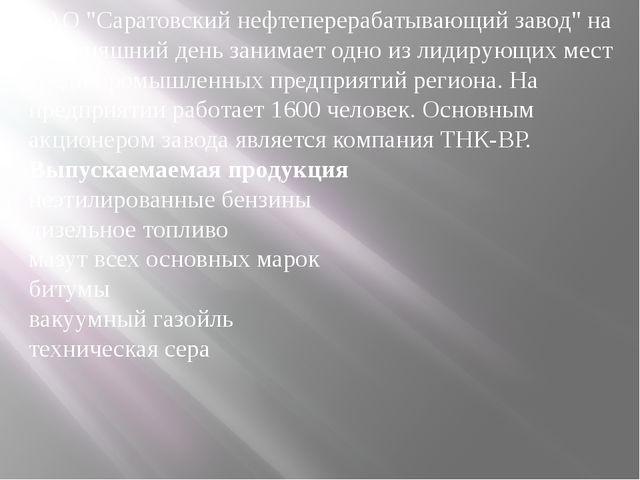 """ОАО """"Саратовский нефтеперерабатывающий завод"""" на сегодняшний день занимает о..."""