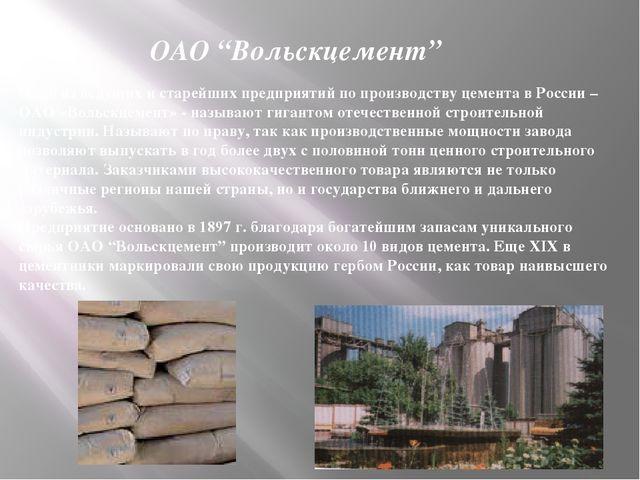 """ОАО """"Вольскцемент"""" Одно из ведущих и старейших предприятий по производству це..."""