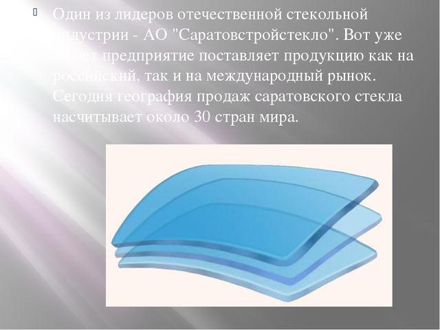 """Один из лидеров отечественной стекольной индустрии - АО """"Саратовстройстекло""""...."""