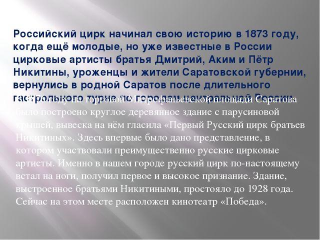 Российский цирк начинал свою историю в1873году, когда ещё молодые, но уже и...