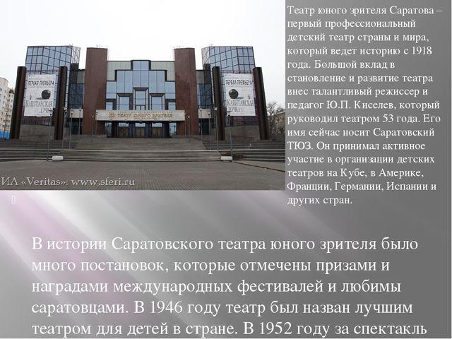 В истории Саратовского театра юного зрителя было много постановок, которые о...