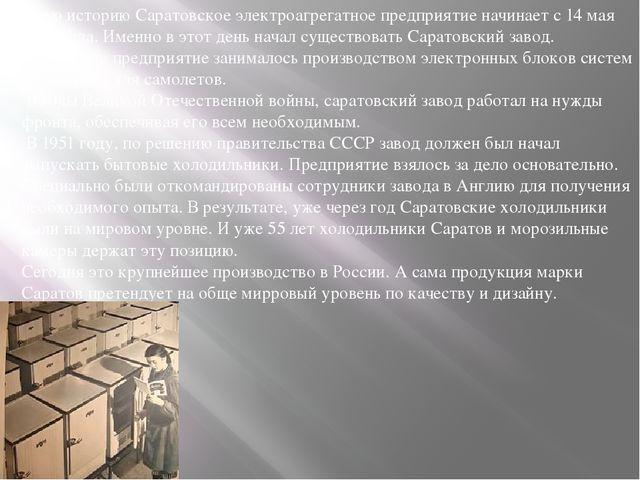 Свою историю Саратовское электроагрегатное предприятие начинает с 14 мая 1939...