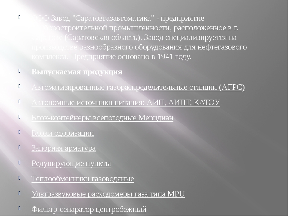 """ООО Завод """"Саратовгазавтоматика"""" - предприятие приборостроительной промышленн..."""