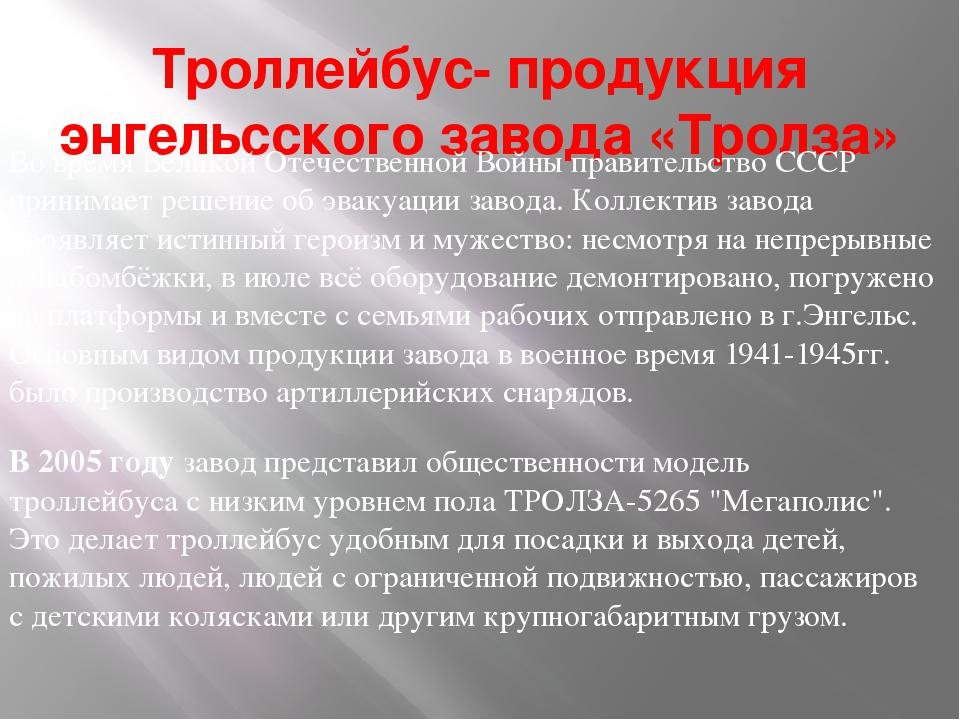 Троллейбус- продукция энгельсского завода «Тролза» Во время Великой Отечестве...