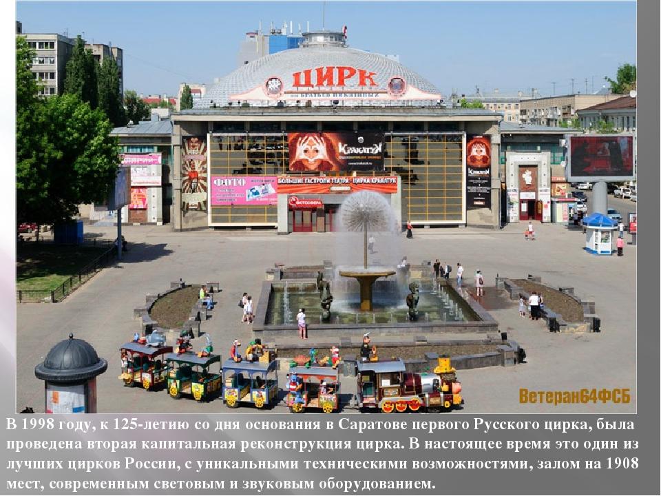 В1998году, к 125-летию со дня основания в Саратове первого Русского цирка,...