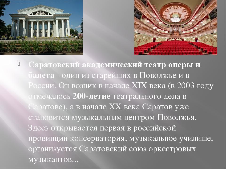 Саратовский академический театр оперы и балета- один из старейших в Поволжье...