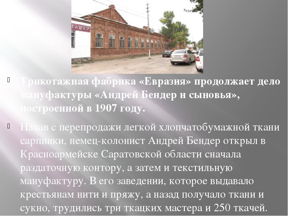 Трикотажная фабрика «Евразия» продолжает дело мануфактуры «Андрей Бендер и сы...