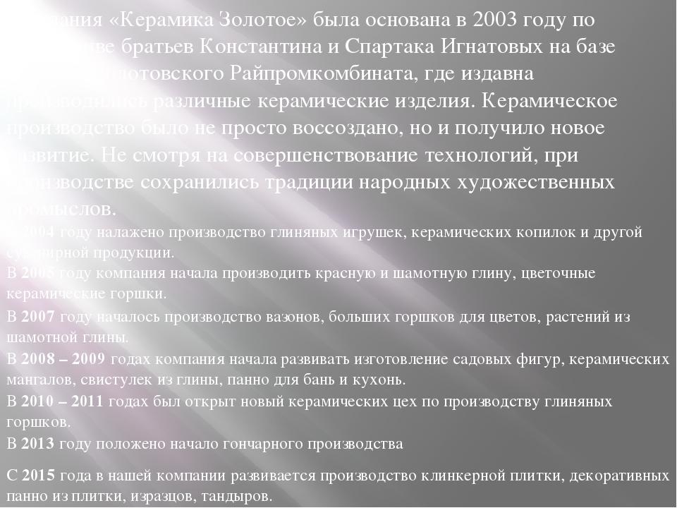 Компания «КерамикаЗолотое» была основана в 2003 году по инициативе братьев К...