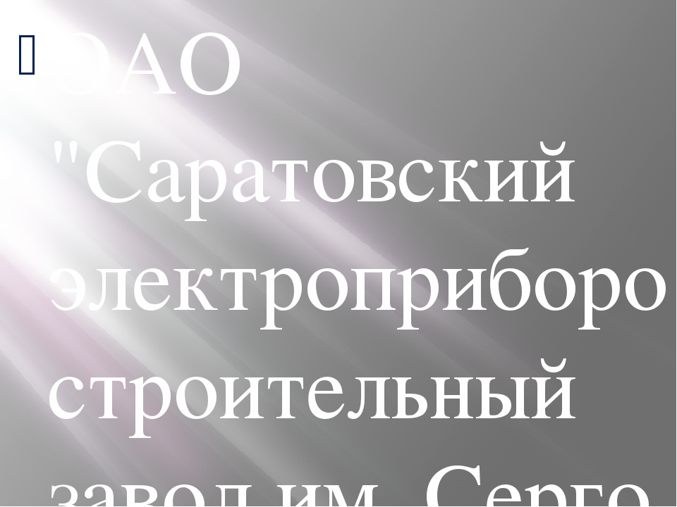 """ОАО """"Саратовский электроприборостроительный завод им. Серго Орджоникидзе"""" — а..."""