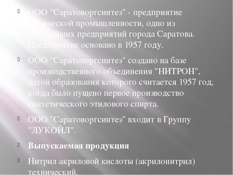"""ООО """"Саратоворгсинтез"""" - предприятие химической промышленности, одно из крупн..."""