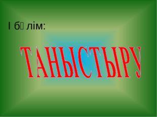 І бөлім: