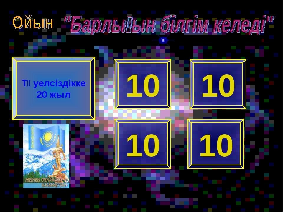 Тәуелсіздікке 20 жыл 10 10 10 10
