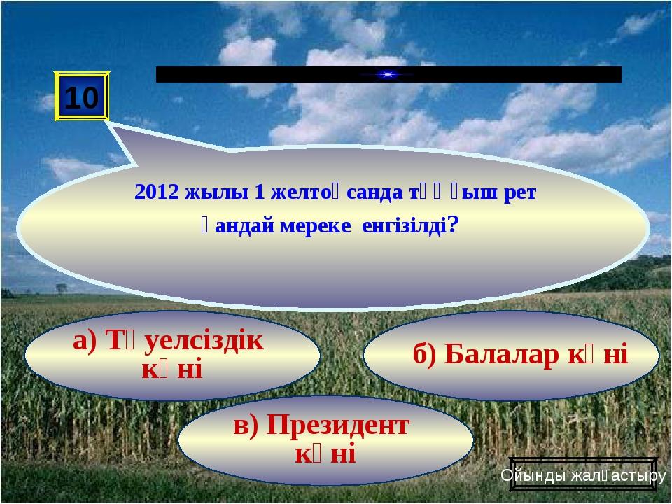 в) Президент күні б) Балалар күні а) Тәуелсіздік күні 10 2012 жылы 1 желтоқса...