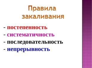 - постепенность - систематичность - последовательность - непрерывность