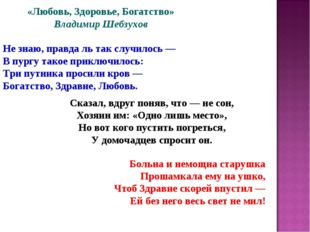 «Любовь, Здоровье, Богатство» Владимир Шебзухов Не знаю, правда ль так случил