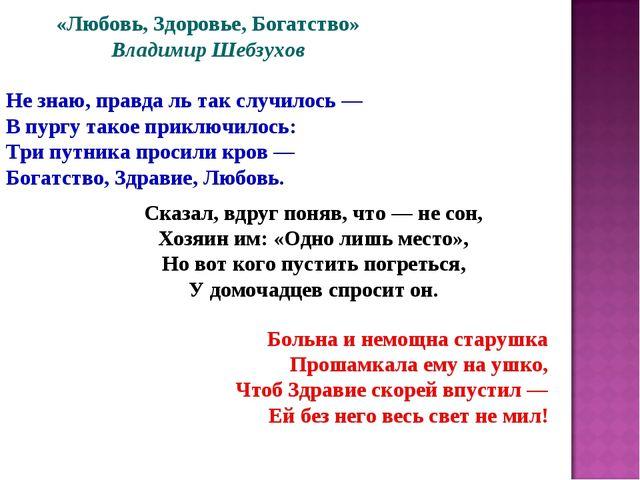 «Любовь, Здоровье, Богатство» Владимир Шебзухов Не знаю, правда ль так случил...