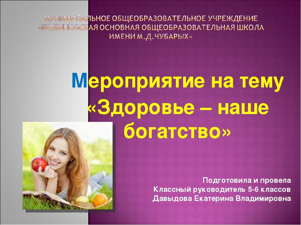 Мероприятие на тему «Здоровье – наше богатство» Подготовила и провела Классны...