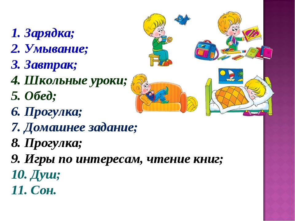 1. Зарядка; 2. Умывание; 3. Завтрак; 4. Школьные уроки; 5. Обед; 6. Прогулка;...