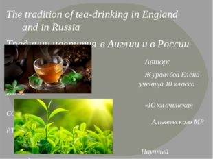 The tradition of tea-drinking in England and in Russia Традиции чаепития в Ан