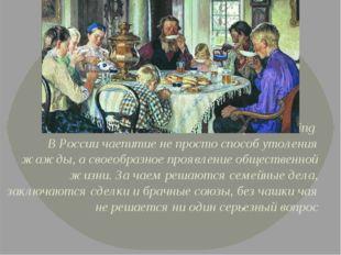 Russian traditions of tea drinking В России чаепитие не просто способ утолени