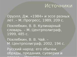 Источники Оруэлл, Дж. «1984» и эссе разных лет. – М.:Прогресс, 1989, 209 с. П