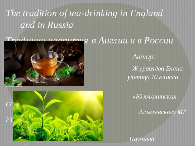 The tradition of tea-drinking in England and in Russia Традиции чаепития в Ан...